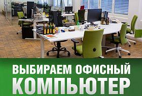 Как выбрать офисный компьютер