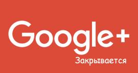 Как свои сохранить данные после закрытия Google+?