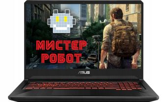 Ноутбук ASUS TUF Gaming FX705DY -AU017T