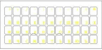 Наклейки на клавиатуру, прозрачные, (русские--желтые)