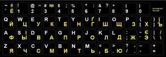 Наклейки для клавиатуры Англ/Рус англ - белые, рус - желтые